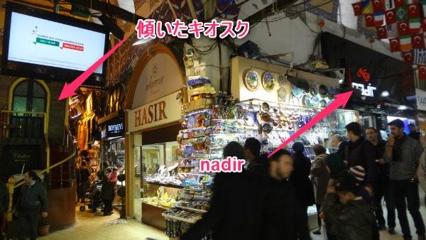 ナディールの場所